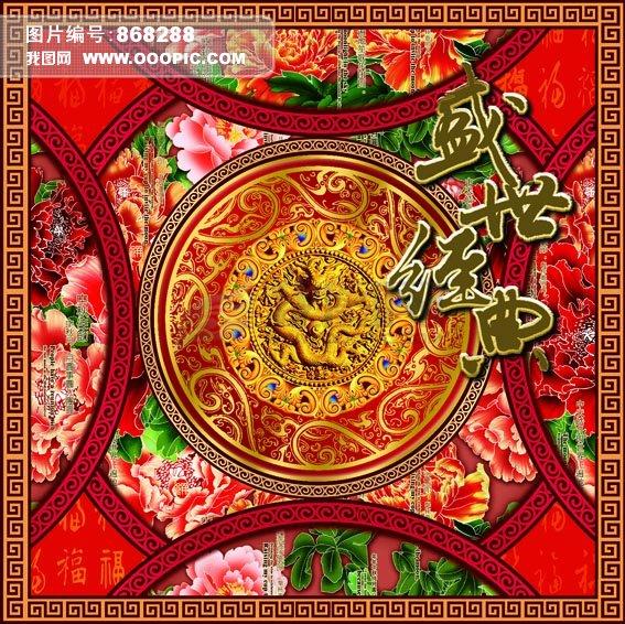 礼盒设计模板下载 中秋月饼包装设计 礼盒设计图片下载 中国传统图案