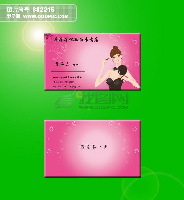 化妆品行业名片模板下载