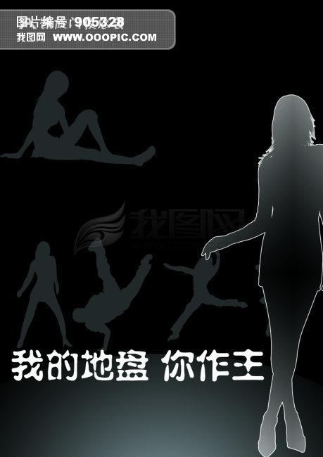 酒吧dm单设计模板下载 宣传单 彩页 折页 dm设计图片素材