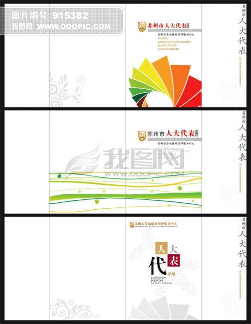 封面设计模板下载_版式设计图片素材下载_画册设计