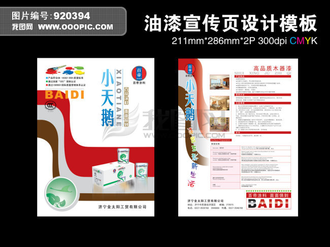 油漆宣传彩页设计模板图片下载
