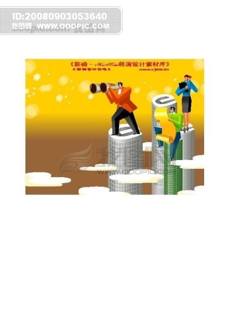 商业插画矢量图 商务金融矢量素材 设计图设计素材下载 第27页图片