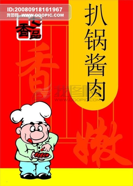 海报模板 餐饮美食类 矢量分层源文件 平面设计模版