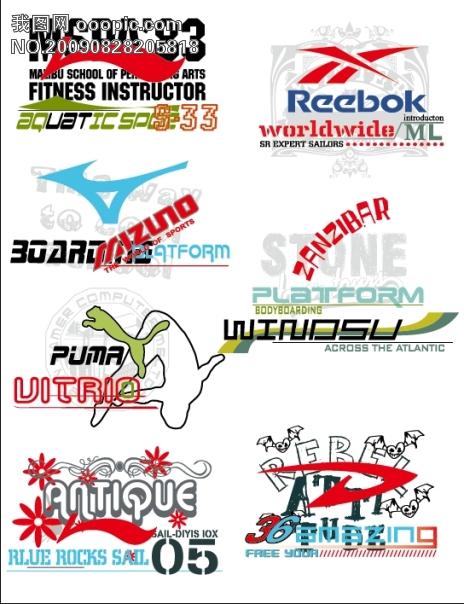 运动品牌LOGO设计34 企业LOGO标识标记 矢量图标 标识标志图标