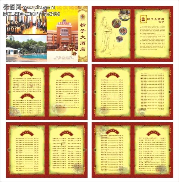 中西餐厅点菜单反面-菜单 菜谱设计设计素材下载 画册设计 版式 菜谱图片