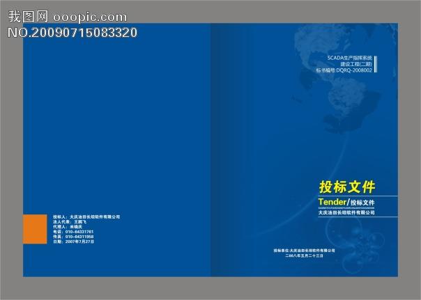 投标文件画册封面设计模板下载模板下载 广告设计画册设计图片素材下