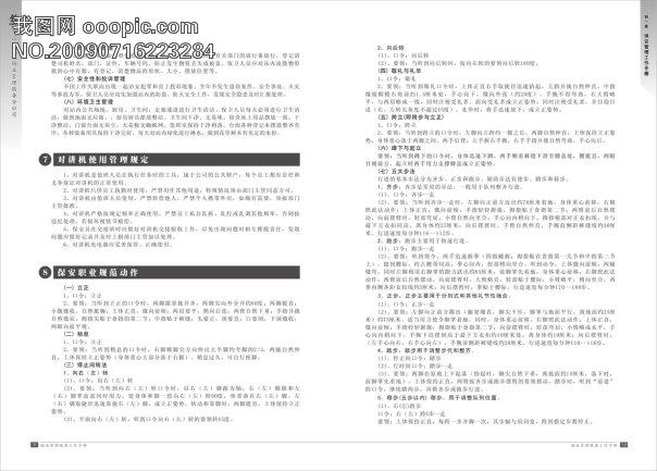 内页 微利设计 画册|样本|书籍|杂志|报纸图片