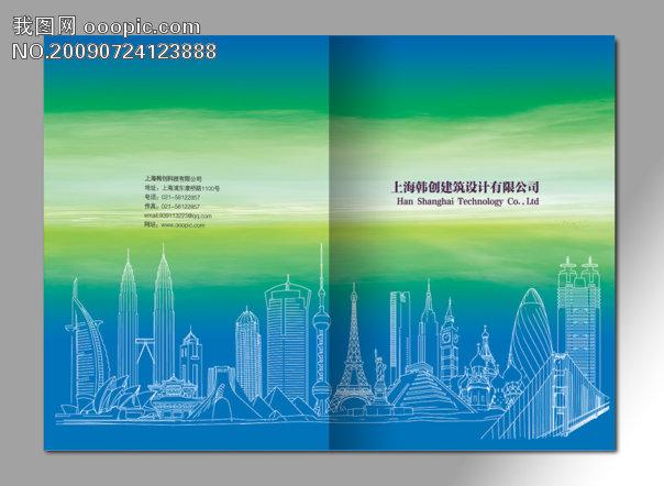 建筑规划封面模板下载 610583 企业画册年报设计