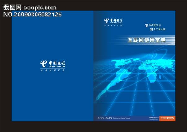中国电信画册封面设计模板下载模板下载 中国电信画册封...