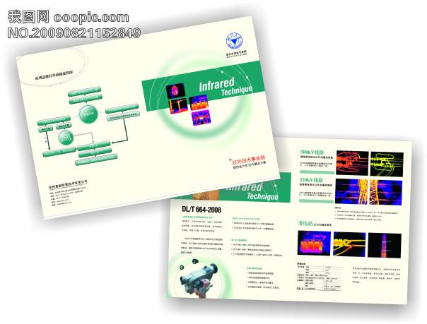 产品宣传单模板下载_宣传单 彩页 dm图片素材下载