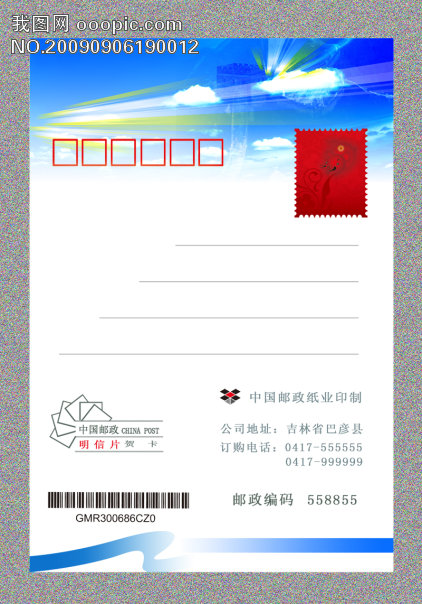 明信片制作_手绘明信片制作_明信片格式怎么写