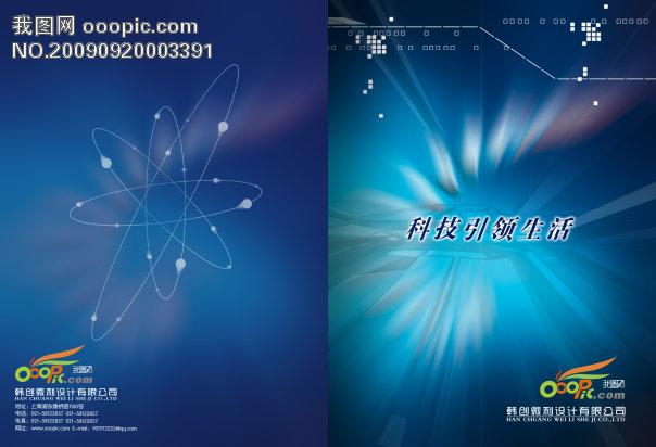 企业画册封面 宣传画册 样本封面 产品画册 封面 书籍封面设计素材 ps