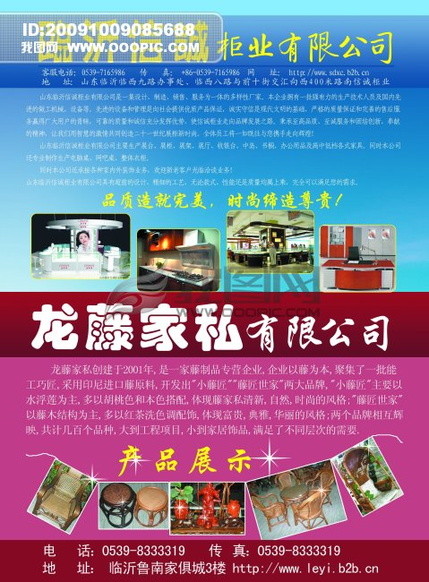 产品宣传单设计素材下载 海报设计 宣传设计 广告设计设计
