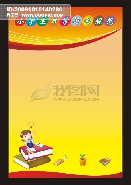 小学生宣传栏展板图片模板下载