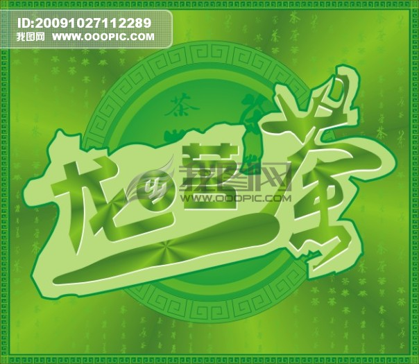 文化海报设计素材下载 海报设计 宣传设计 广告设计设计模
