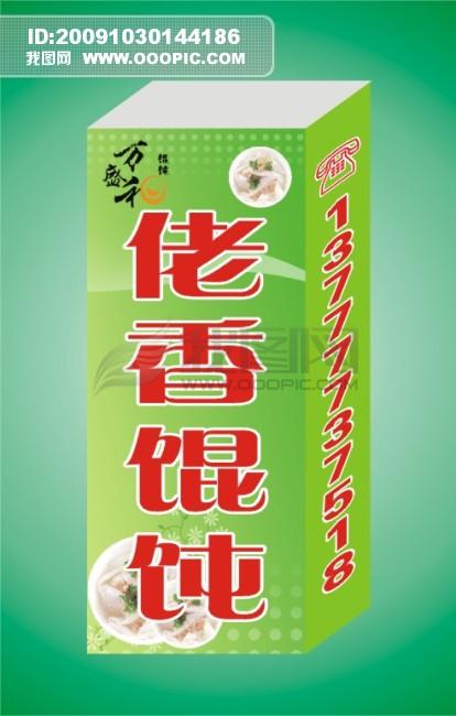 html 青岛啤酒灯箱 啤酒瓶图片  灯箱设计图 灯箱效果图 灯箱设计灯箱