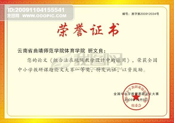 荣誉 证书 获奖 边框-荣誉证书模板下载 证书 荣誉证书图片素材下载 邀