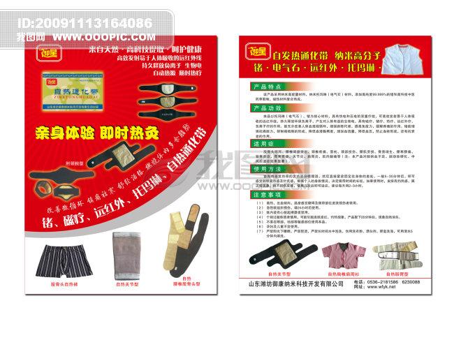 磁疗产品宣传单页_彩页设计模板_宣传单/彩页/折页/dm图片