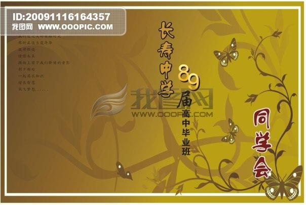 同学会封面设计_彩页设计模板