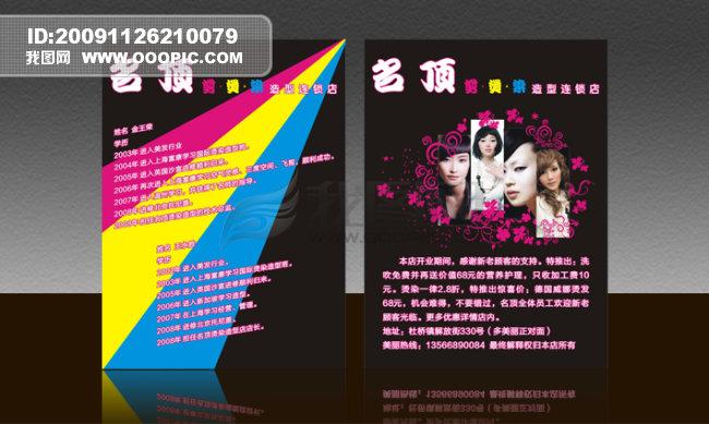 美容美发院宣传单设计素材下载 海报设计 宣传设计 广告设
