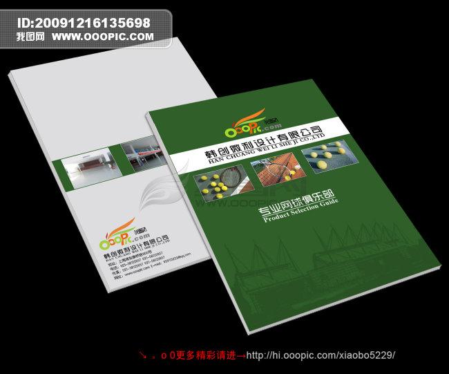 报纸 广告设计画册设计 微利设计 画册 样本 书籍 杂志 报纸 文化体育