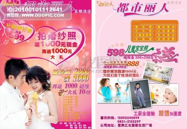 婚纱影楼宣传单设计素材下载 宣传 海报 广告户外设计模板