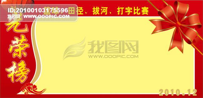光荣榜展板模板下载 展板背景 图片素材下载 x展架设计元素下载图片