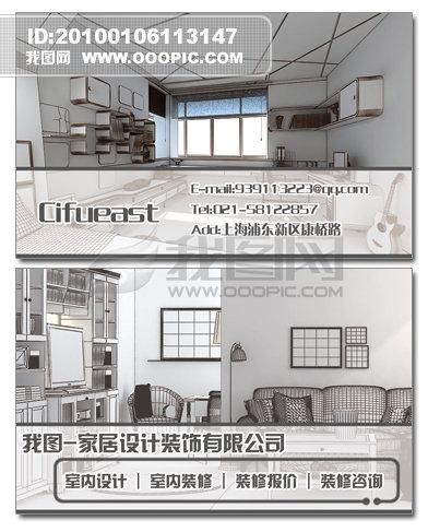 装潢装饰公司 设计师名片模板模板下载 建筑装潢名片图片素材下载 名
