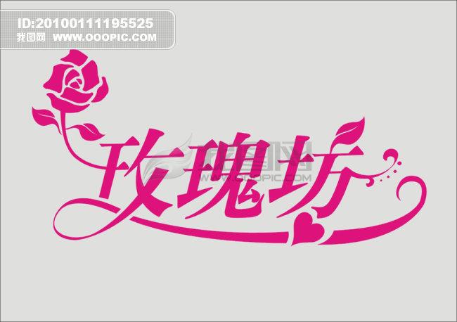 玫瑰 玫瑰花 玫瑰心语 玫瑰坊 艺术字 艺术字设计 艺术字体 艺术字