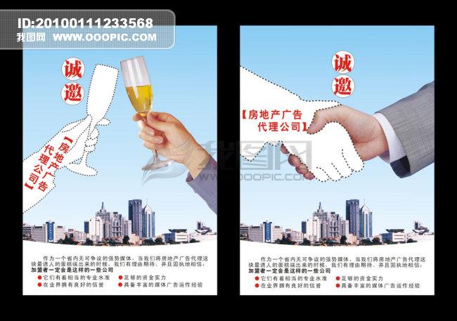 最新招商海报设计下载_招商海报背景素材_招商海报设计