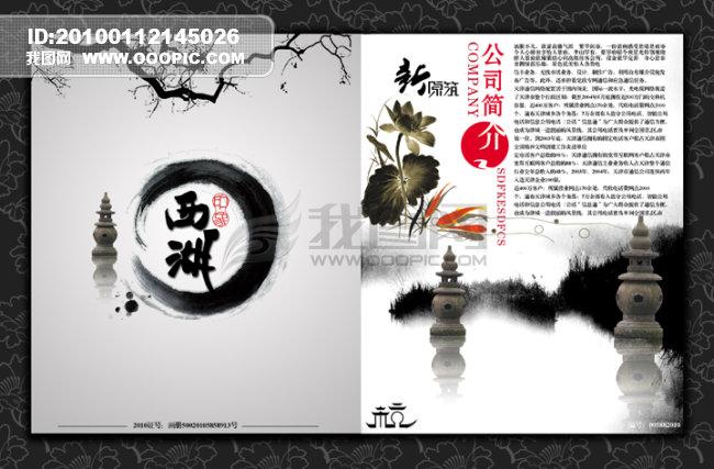 中国风印象西湖画册模板模板下载 830826 中国风画册