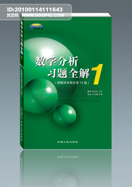 书籍封面设计模板教育辅导 数学模板下载 书刊封面图片素材下载 画册