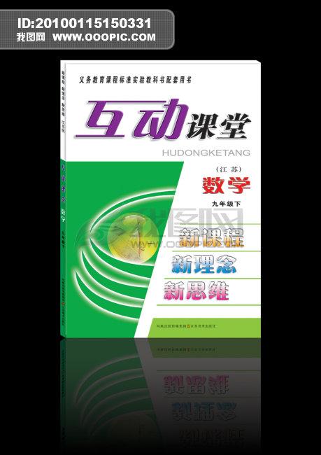 书籍 封面 设计 模板 互动 课堂 数学 新课程 新理念 新思维-书籍封面设
