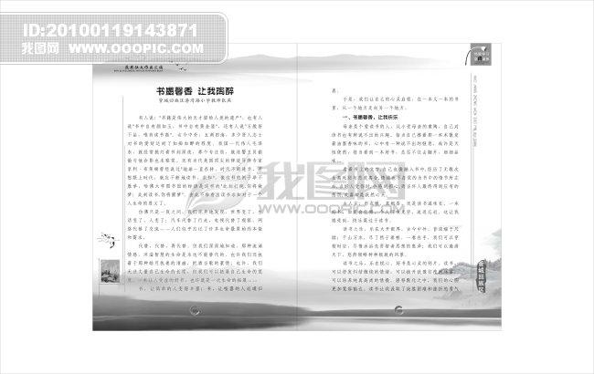 各种形状的版面设计图-模板下载 版式设计图片素材下载  书心 版式 内文样 印刷书样