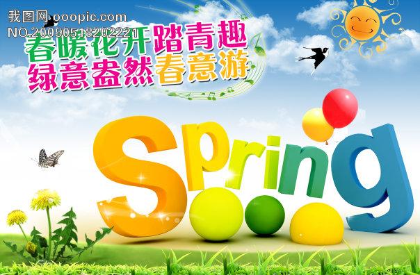 春天素材模板下载 春天素材图片下载 春天素材 psd源文件 psd素材|psd