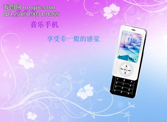 步步高音乐手机 650400 国内广告设计ps素材图片