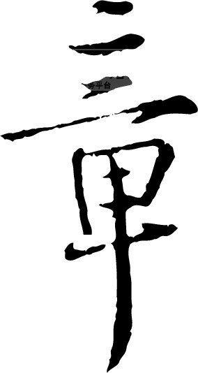 章 书法字体 中国书法 书法江湖 书法字典 翰墨宝典图片