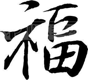 福 书法字体 中国书法 书法江湖 书法字典 翰墨宝典图片