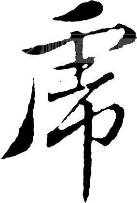 虎的字体设计图