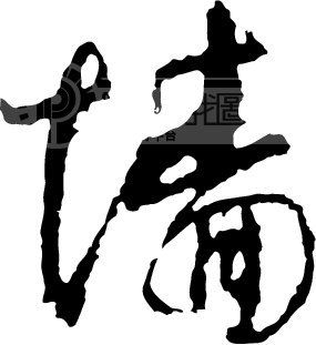 墙 书法字体 中国书法 书法江湖 书法字典 翰墨宝典